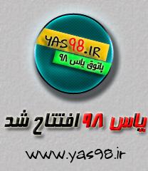 سايت جديد ياس افتتاح شد