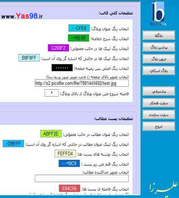 برنامه ساخت قالب بلاگفا