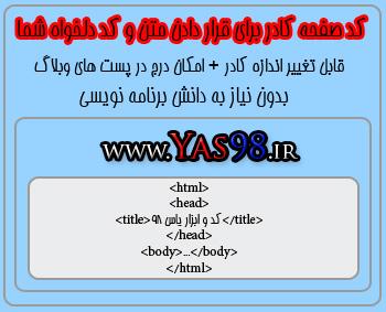 کد کادر صفحه