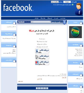قالب فیس بوک