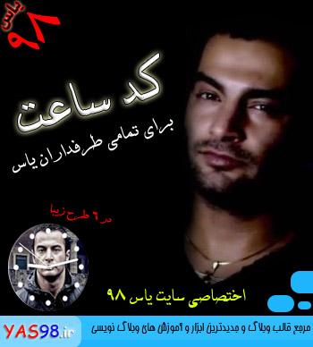 کد ساعت وبلاگ و سایت برای طرفداران یاس