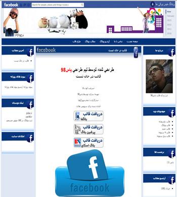 قالب فیس بوک برای بلاگفا | Facebook