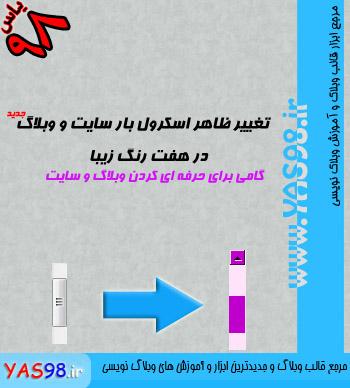 کد اسکرول بار رنگی سایت و وبلاگ
