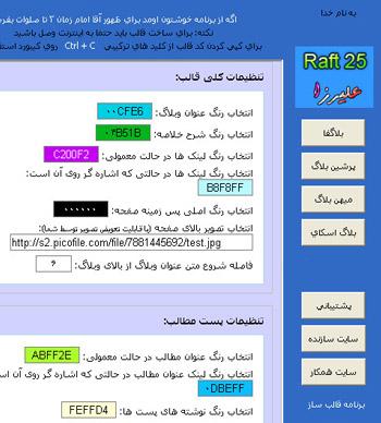 نرم افزار ساخت قالب وبلاگ ورژن جدید | اختصاصی