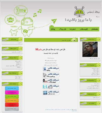 قالب آندروید برای بلاگفا -پرشین بلاگ-سیستم سایت ساز سحر