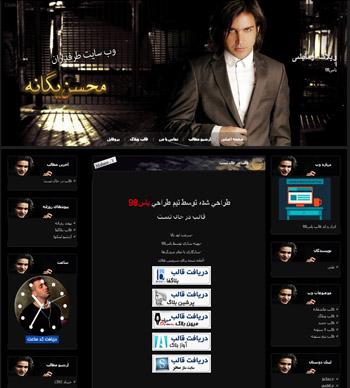 قالب محسن یگانه | قالب وبلاگ