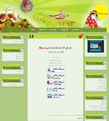 کد قالب عید نوروز93
