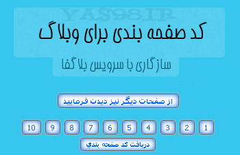 کد صفحه بندی وبلاگ