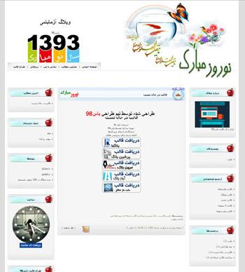 قالب نوروز وبلاگ|قالب سه ستونه عیدنوروز1393