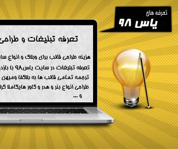 تعرفه های طراحی و تبلیغات