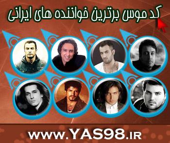 کد موس خواننده هاي ايراني