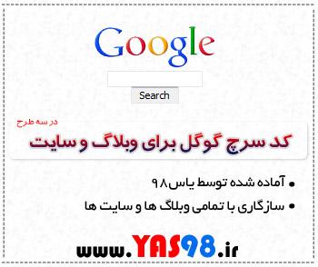 کد سرچ گوگل