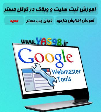 آموزش ثبت وبلاگ و سایت در گوگل