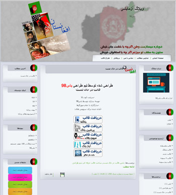 قالب سه ستونه افغانستان