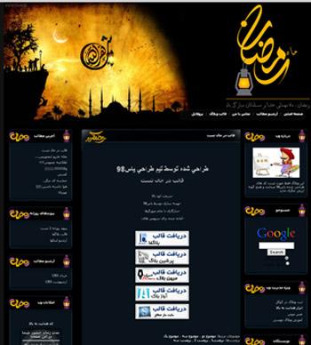 قالب ماه رمضان برای وبلاگ