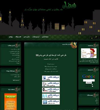 قالب ماه رمضان به رنگ سبز