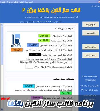 نرم افزار ساخت قالب بلاگفا