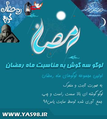 کد لوگو ماه رمضان | لوگوی سه گوشه ماه رمضان