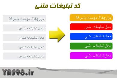 کد تبلیغات متنی با افکت تغییر رنگ