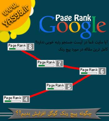 چگونه پیج رنک گوگل افزایش بدیم!؟