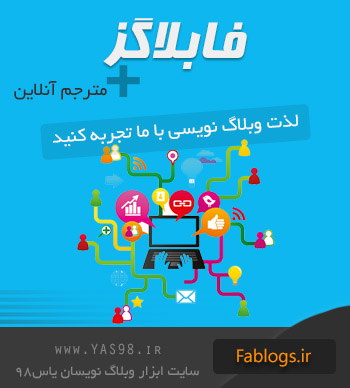 سیستم وبلاگ دهی فابلاگز