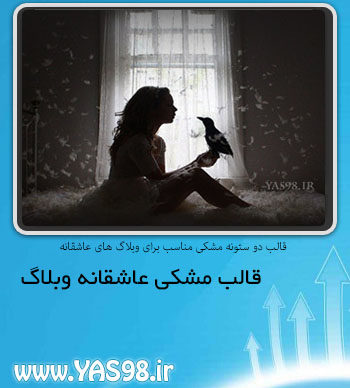 قالب مشکی عاشقانه وبلاگ