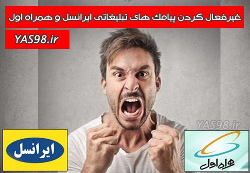 مسدود کردن تبلیغات ایرانسل و همراه اول