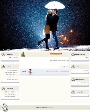 قالب عاشقانه برفی برای سیستم های وبلاگدهی