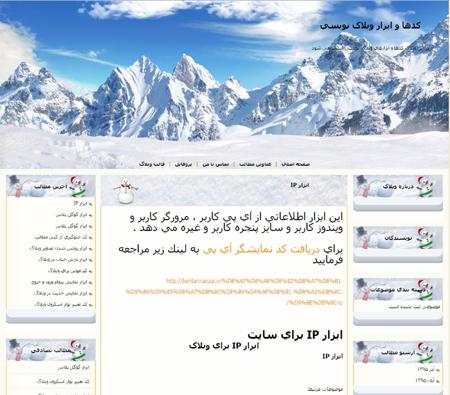 قالب زمستان برای سیستم وبلاگدهی
