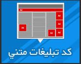 کد تبلیغات متنی