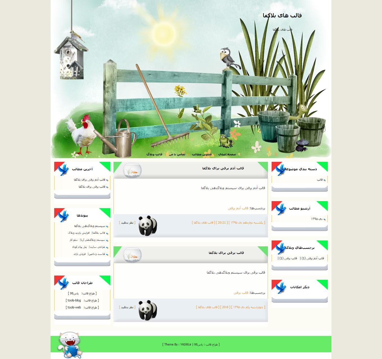 قالب زیبای حیوانات برای سیستم های وبلاگدهی مختلف