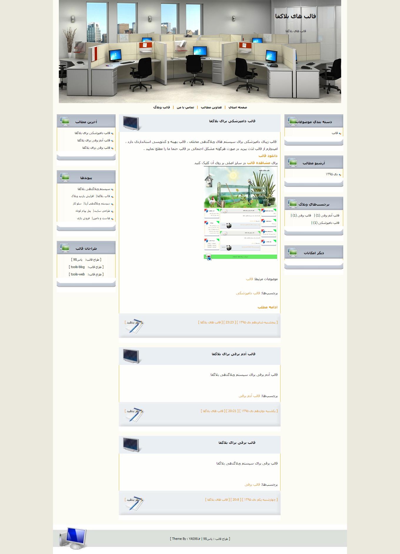 قالب زیبای شرکتی برای سیستم های وبلاگدهی مختلف