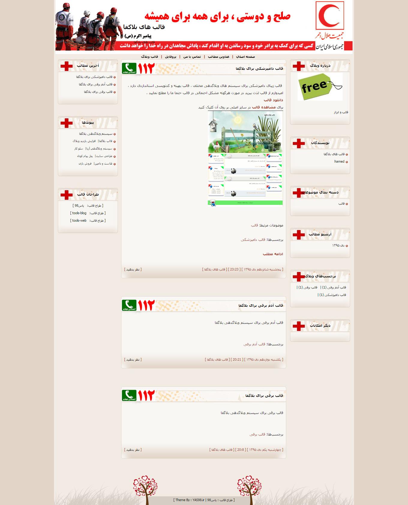 قالب هلال احمر برای سیستم وبلاگدهی